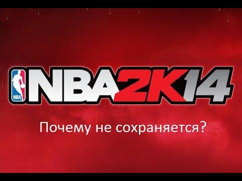 Что делать если не сохраняется NBA 2K14.