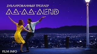 Ла-Ла-Ленд (2016) Трейлер к фильму (Русский язык)