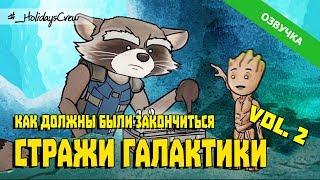КАК СЛЕДОВАЛО ЗАКОНЧИТЬ ФИЛЬМ СТРАЖИ ГАЛАКТИКИ 2 / Русская озвучка