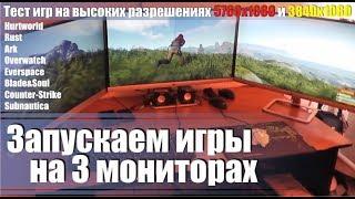 Как подключить 3 монитора и играть на разрешениях 5760x1080 и 3840x1080