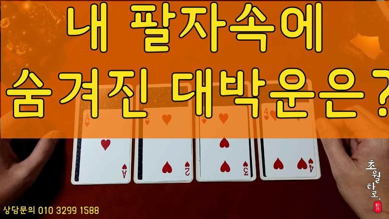 [타로운세] 내 팔자속에 숨겨진 대박운은? pick a card