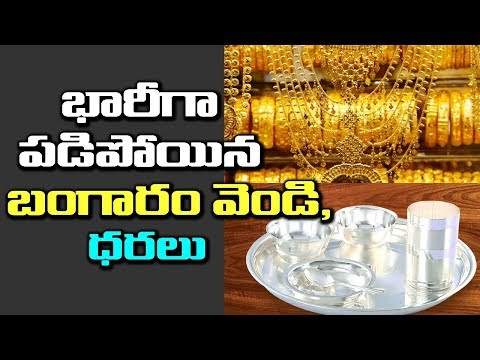 WOW! Huge Decrease in Gold and Silver Rates | Latest News and Updates | VTube Telugu