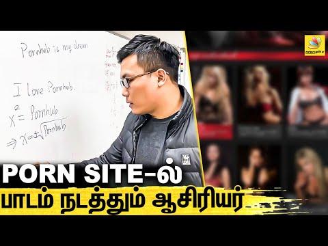 ஆபாச தளத்தில் கோடிகளை சம்பாதிக்கும் ஆசிரியர் | Maths teacher Teaches subject in Porn site