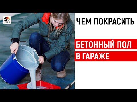 Чем покрасить бетонный пол | Ремонт своими руками