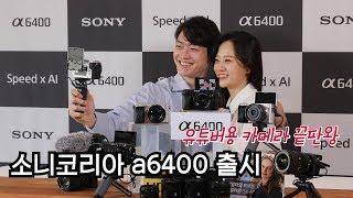 소니코리아, 유튜버용 카메라 끝판왕 'a6400' 출시…