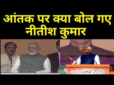 आतंक पर Narendra Modi में सामने क्या बोल गए Nitish Kumar