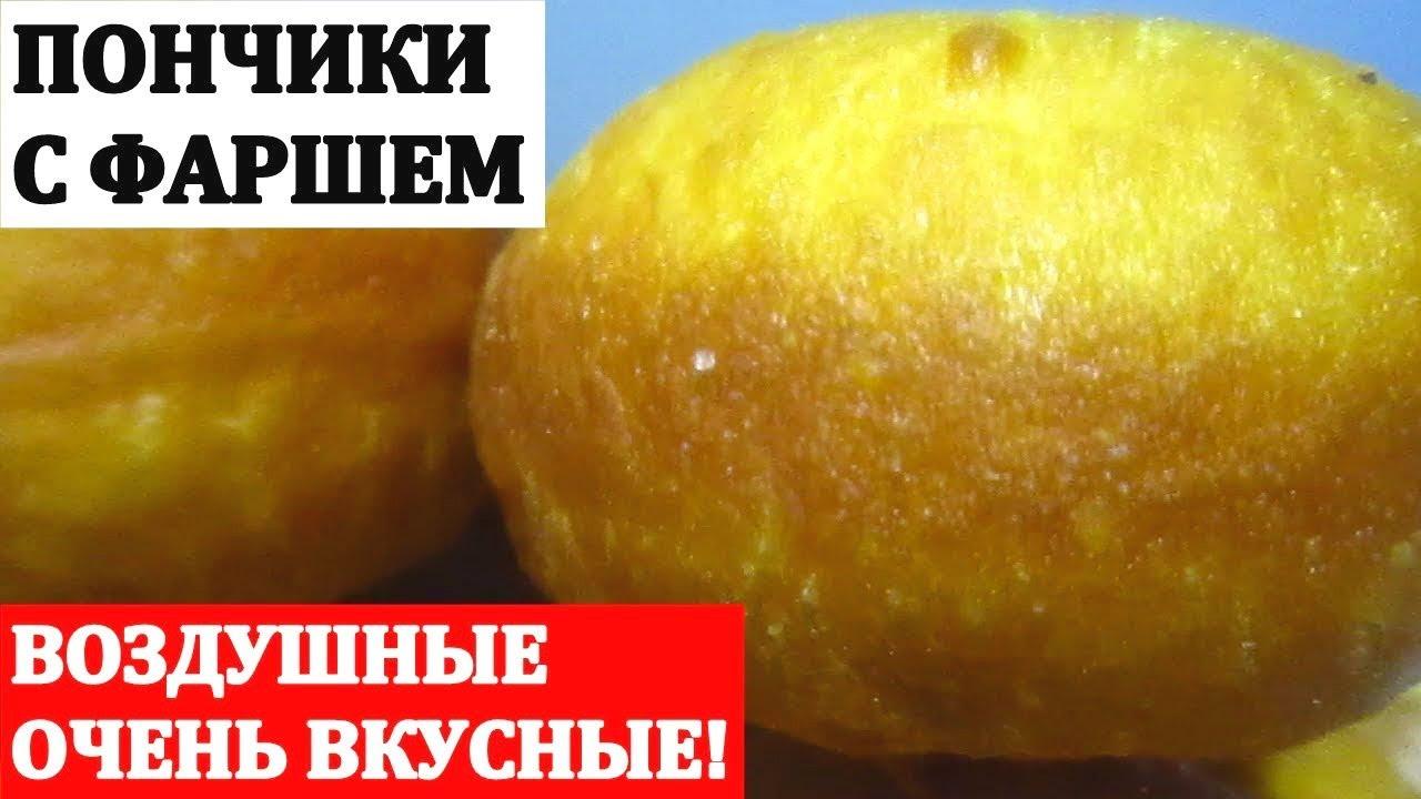 ПОНЧИКИ с Фаршем / Самые вкусные и воздушные!!!