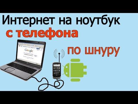Как передать интернет на компьютер через телефон | на ноутбук через шнур Usb