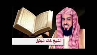 خالد الجليل - قصار السور من سورة الأعلى إلى سورة الناس