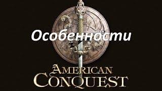 особенности игры Завоевание Америки. American Conquest features