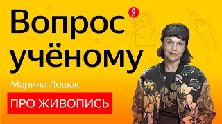 «Знатоки»: Марина Лошак отвечает на вопросы про Пушкинский музей