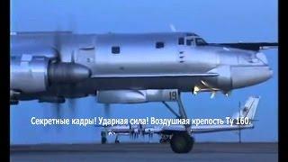 Секретные кадры! Ударная сила! Воздушная крепость Ту 160. новое оружие россии 2015.
