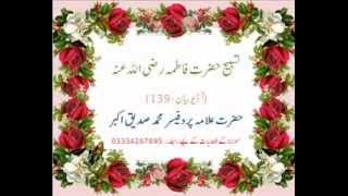 139-Tasbih Hazrat Fatima RA by Allama Professor Muhammad Siddiq E Akbar