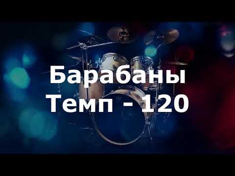 Барабаны Минус - темп 120