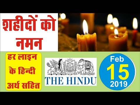 15 February,2019 The Hindu Editorial Analysis for SSC,BANK,UPSC by Ashish SiR (#must watch)