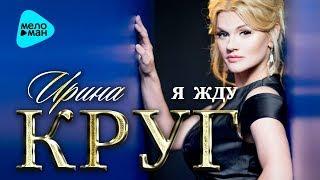 Ирина Круг -  Я жду (Альбом 2017)