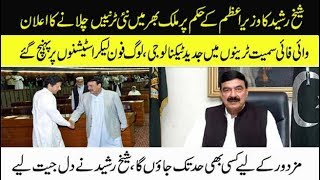 Sheikh rasheed introduces new trains and advance technology with wifi in trains