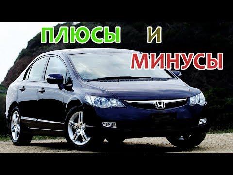 Honda Civic 8 поколения: Плюсы и Минусы