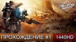 Titanfall прохождение на русском - часть 1 [1440p]