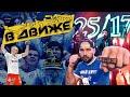 Зенит бои на Fight Nights 25 17 и АлисА Фанат и боец Алексей Лакост В движе mp3