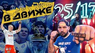 Зенит, бои на Fight nights, 25/17 и АлисА. Фанат и боец Алексей Лакост В движе
