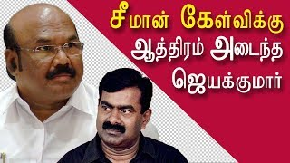 jayakumar answer to naam tamilar seeman | tamil news today | tamil news | chennai news | redpix