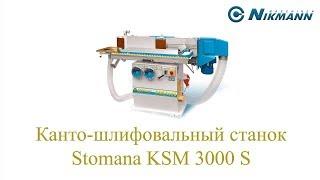 Канто-шлифовальный станок Stomana KSM 3000 S