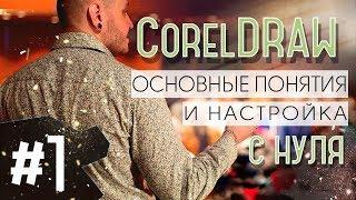 Видеоуроки CorelDraw с нуля. Урок 1.Общие понятия и первичная настройка.