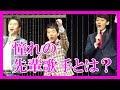 三丘翔太、辰巳ゆうと、一条貫太の若手演歌歌手が目指す、憧れの先輩歌手とは?