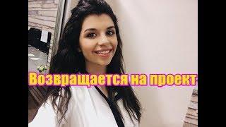 Возвращение Алианы Устиненко на проект. Дом2 новости и слухи
