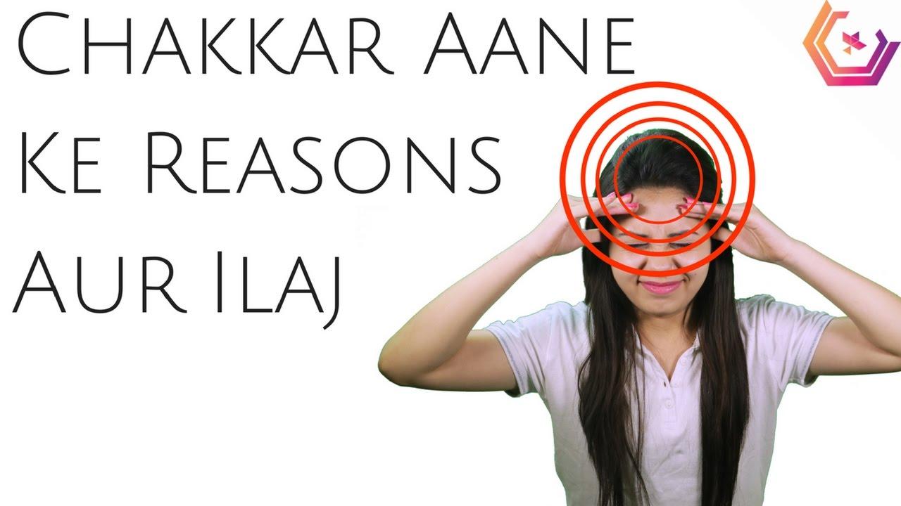 Sar Chakkar Ka ilaj / Sar Chakrana Ki Wajah / Aankhon Ke