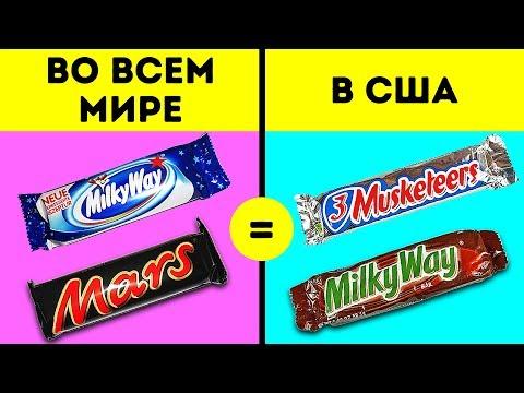 17 продуктов, которые имеют другие названия в разных странах мира