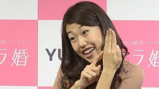 お笑い芸人の横澤夏子さんが29日、都内であったイベント「婚活パーテ...