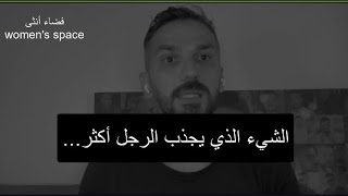تعرفي على ما يجذب الرجل أكثر في المرأة و يصبح عاشقا لها حتى الجنون 😍👌//سعد الرفاعي