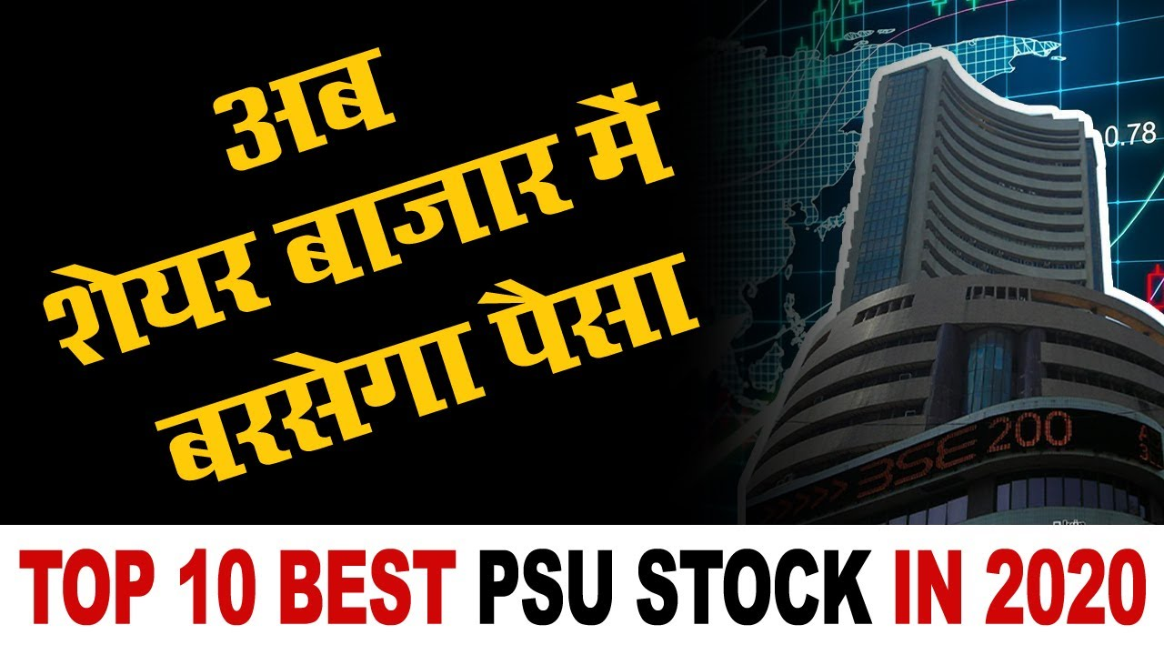 TOP 10 BEST PSU STOCK FOR 2020 CHEAP VALUATION FOR LONG ...