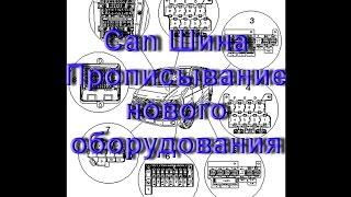 Как Включить новые опции на VW Audi Skoda  в программе VCDS Вася Диагност
