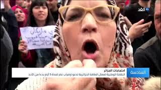 الجمعة الثالثة على التوالي.. مظاهرات حاشدة في عموم الجزائر احتجاجا على ترشح بوتفليقة