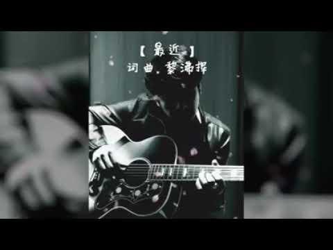 118 S2 Song 最近 Full Version 完整版)