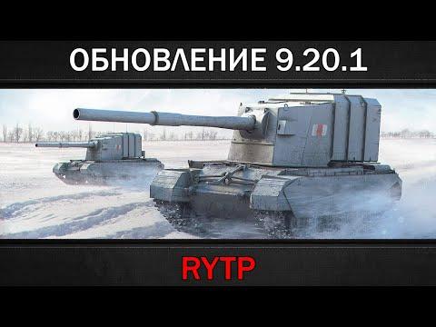 Обновление-9.20.1- -rytp