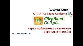 Оплата заказа Орифлэйм через мобильное приложение Сбербанк Онлайн (от Виктории Сухановой)(Для партнеров и потребителей Орифлэйм команды http://dohodseti.ru/, 2015-05-05T07:22:19.000Z)