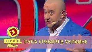 Кто рупор Кремля в Украине Дизель Шоу   Дизель cтудио