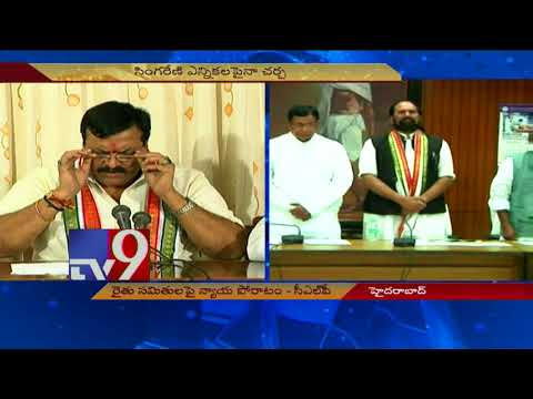 TS Farmer Committees || CLP to wage legal battle - TV9