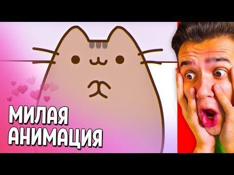 МИЛАЯ АНИМАЦИЯ про любовь с КОТИКАМИ!
