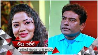 චාටු බසින් ඇත්ත සොයන ආශා | Neela Pabalu | Sirasa TV Thumbnail