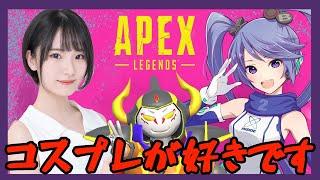 【APEX LEGENDS】つーちゃん「コスプレイヤーさんとAPEXしない?」【あっくん大魔王】