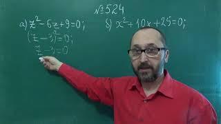 524 ГДЗ Розкладання на множники за допомогою квадрата двочлена   Алгебра 7 клас