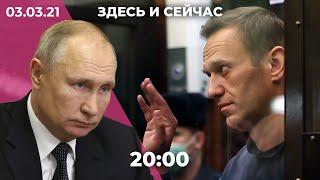 Навальный в СИЗО «Кольчугино». Значение санкций США. Путин и интернет