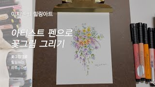 아티스트펜과 함께하는 꽃그림