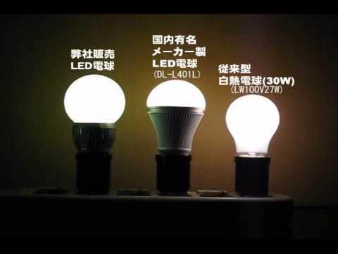 電球3種[LED電球2+白熱電球1]點燈比較【明るさ編】 - YouTube