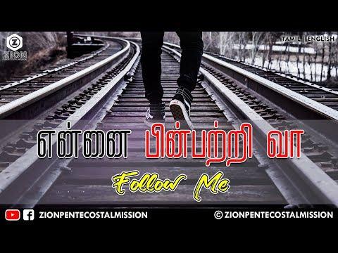TPM Messages | Follow Me | Bro. Teju | Bible Sermons | Christian Messages | Tamil | English | ZPM